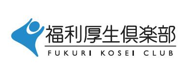 バナー福利厚生倶楽部H30/09/24